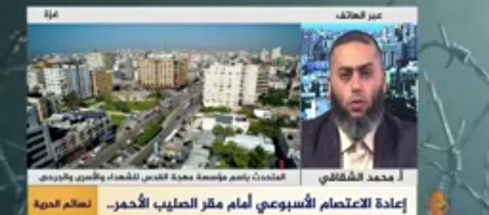 محمد الشقاقي للقدس اليوم: استئناف الاعتصامات الأسبوعية أمام مقر الصليب الأحمر في غزة