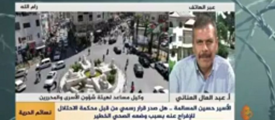 عبد العال العناني للقدس اليوم: محامي الأسير مسالمة نجحوا بالحصول على قرار بالإفراج عنه من قبل المحكمة الصهيونية