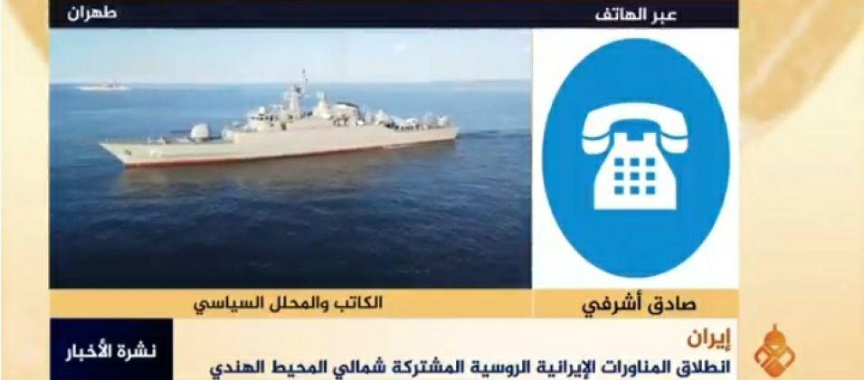 صادق أشرفي للقدس اليوم: المناورات الإيرانية الروسية المشتركة تهدف إلى تأمين خط التجارة في المنطقة