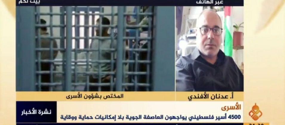 عدنان الأفندي للقدس اليوم: الأسرى في السجون يعانون من البرد القارس والاحتلال يمتنع عن توفير الأغطية والملابس الشتوية