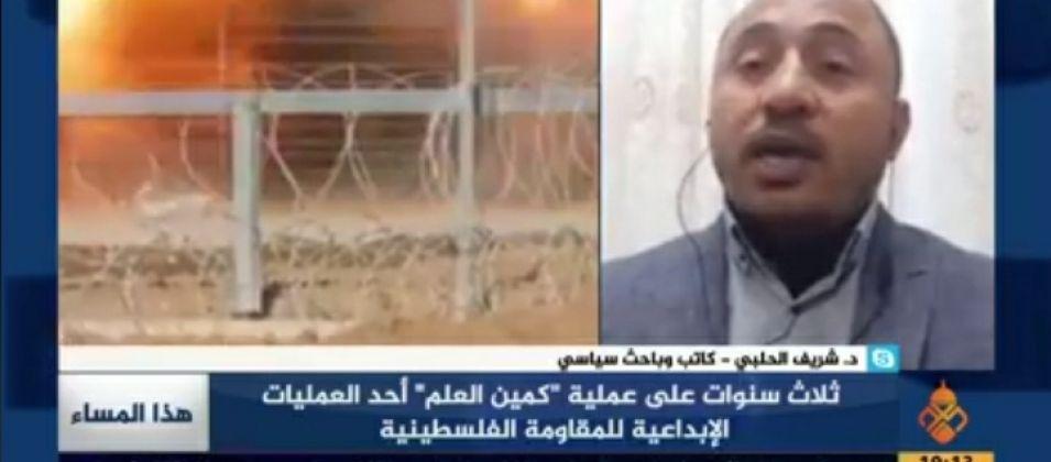 الكاتب شريف الحلبي للقدس اليوم: عملية كمين العلم كسرت هيبة الاحتلال الذي يدعي قوته أمام العالم
