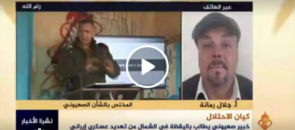 جلال رمانة للقدس اليوم: الاحتلال يقوم بنشر الرعب بين أبنائه لضمان تماسك كيانه