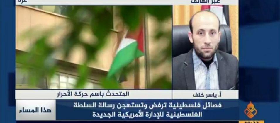 ياسر خلف للقدس اليوم: نطالب السلطة الفلسطينية بالتراجع عن رسالتها والتوجه نحو تحقيق إرادة الشعب الفلسطيني