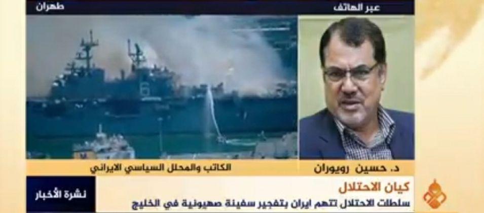 الكاتب الإيراني حسين رويوران للقدس اليوم: إيران غير مسؤولة عن الاعتداء على السفن الصهيونية في بحر عمان