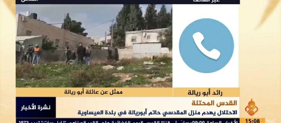 رائد أبو ريالة للقدس اليوم: الاحتلال يستمر بهدم منازل المقدسيين في بلدة العيساوية بالقدس المحتلة