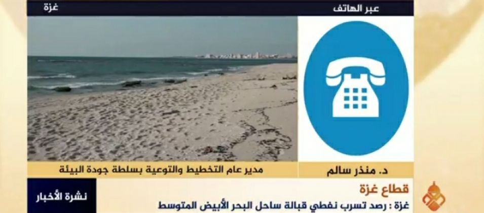منذر سالم للقدس اليوم: الكشف عن بقع بترولية متسربة على شواطئ غزة