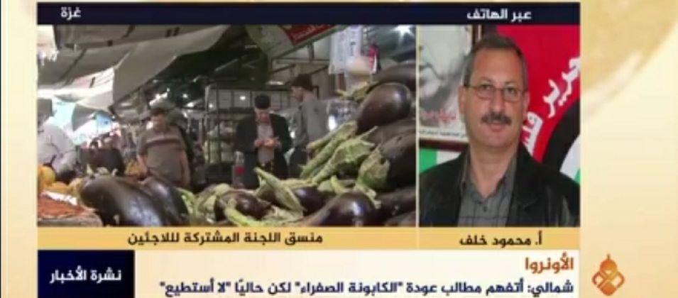 محمود خلف للقدس اليوم: الأونروا ترى أن التوزيع الجديد للكابونة هو الأكثر عدالة