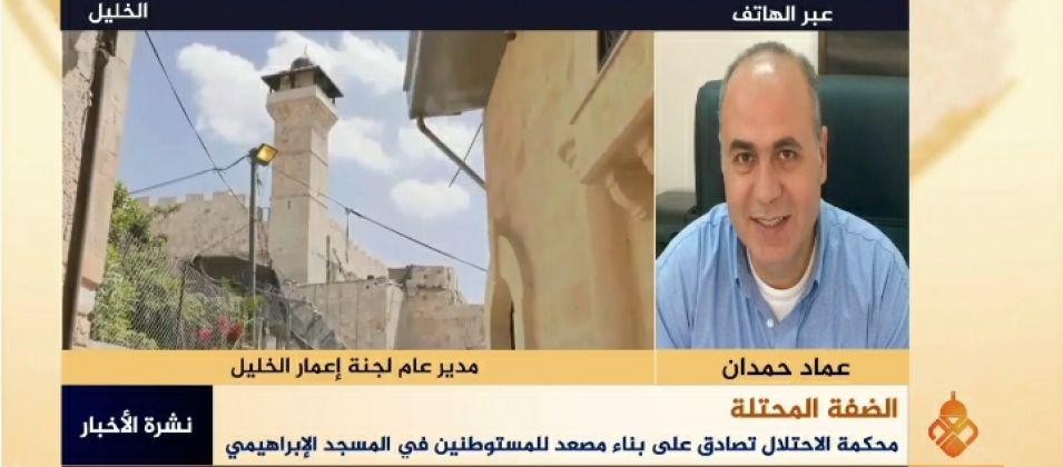 عماد حمدان للقدس اليوم: الاحتلال يستمر بسياسته التهويدية للحرم الإبراهيمي
