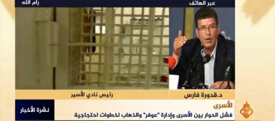 الدكتور قدورة فارس للقدس اليوم: خطوات احتجاجية كبيرة سيقدم عليها الأسرى في حال فشل الحوار مع مصلحة السجون