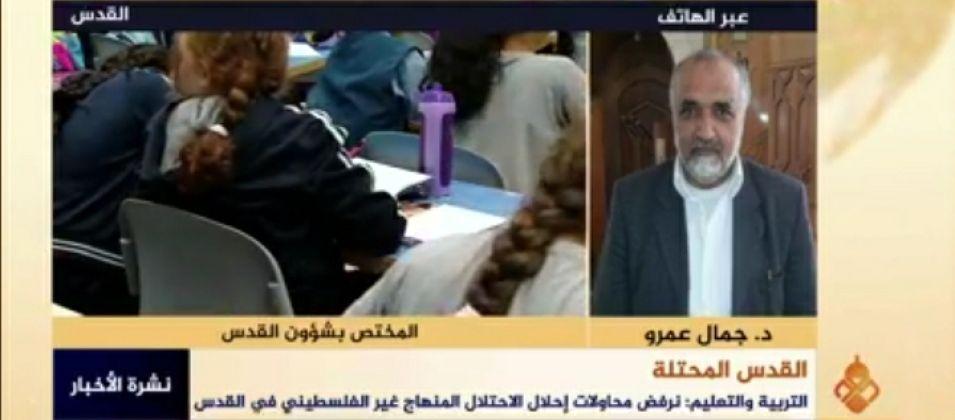 الدكتور جمال عمرو للقدس اليوم: الاحتلال يسعى لاحتلال أدمغة الشعب الفلسطيني بفرضه للمنهاج الصهيوني على مدارس القدس