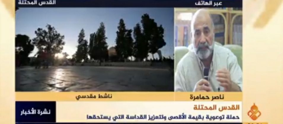 ناصر حمامرة للقدس اليوم: نحتاج إلى وقفة عز حقيقية لدعم صمود المقدسيين