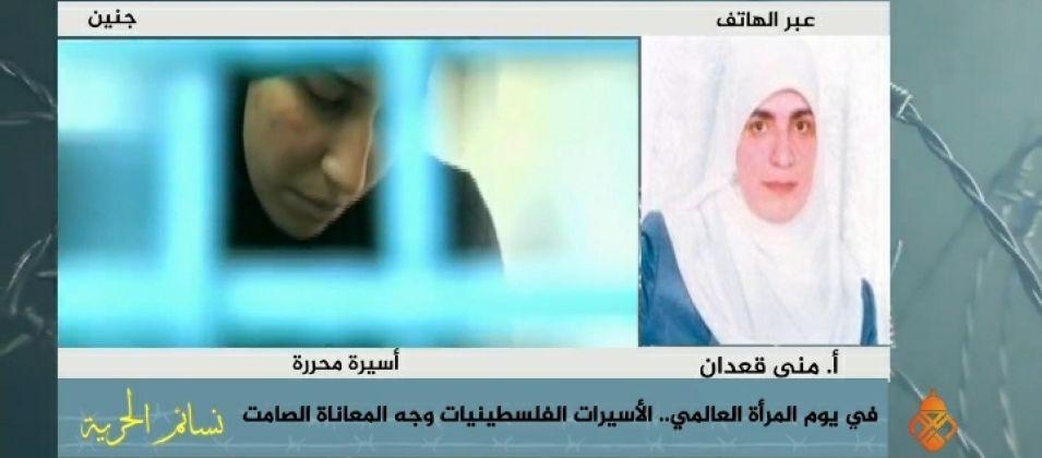 الدكتورة عائشة الكرد للقدس اليوم: الاحتلال لن يثني المرأة الفلسطينية عن نضالها وكفاحها مهما فعل