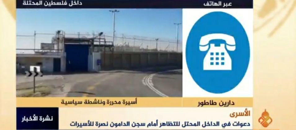 الأسيرة المحررة دارين طاطور للقدس اليوم: الأسيرات يتألمن داخل سجون الاحتلال