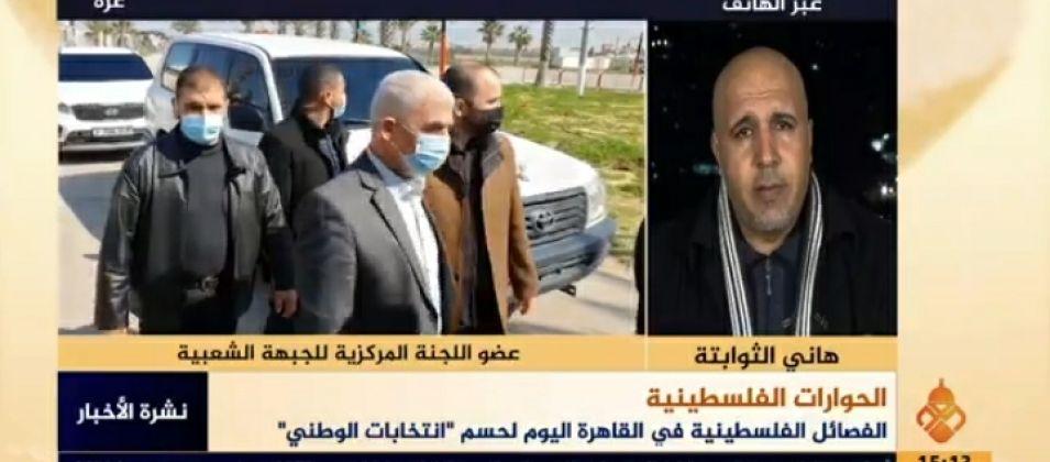 هاني ثوابتة للقدس اليوم: الفصائل الفلسطينية تجتمع في القاهرة للبحث عن طريقة لحل قضية المجلس الوطني