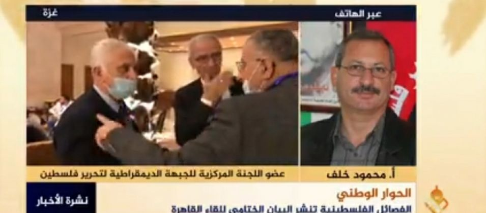 محمود خلف للقدس اليوم: بيان الفصائل في القاهرة يدل على أنه تم التوصل للسير نحو إتمام العملية الديمقراطية وإنهاء الانقسام
