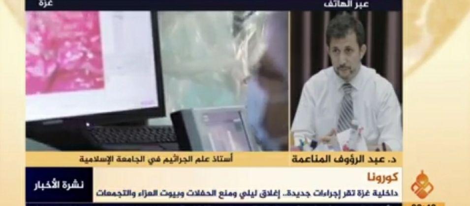 د.عبد الرؤوف المناعمة للقدس اليوم: يجب مراقبة تطورات الحالة الوبائية واتخاذ إجراءات الوقاية