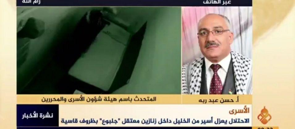 حسن عبد ربه للقدس اليوم: الاحتلال يعزل الأسير هيثم بلل رغم سوء حالته الصحية