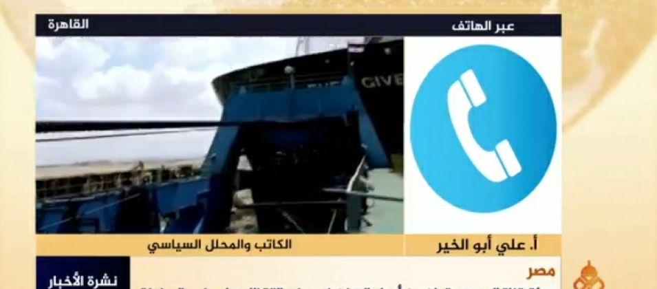 الكاتب علي أبو الخير للقدس اليوم: قناة السويس تعلن عن وضع الانتظار نتيجة لجنوح سفينة