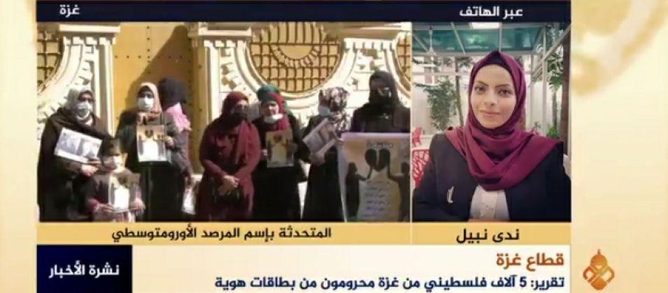 ندى نبيل للقدس اليوم: الاحتلال يحرم أكثر من ٥ آلاف فلسطيني في الحصول على هوية شخصية