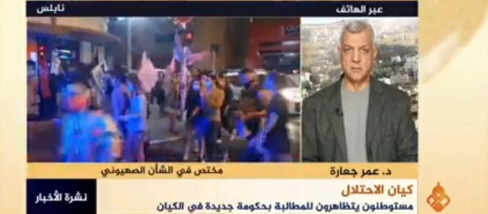 د.عمر جعارة للقدس اليوم: المتظاهرين الصهاينة يسعون لانتخابات خامسة داخل الكيان