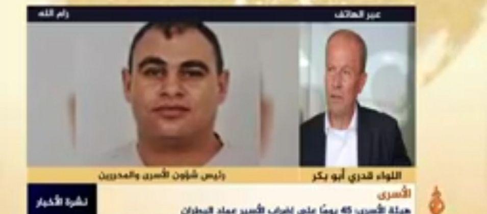 اللواء قدري أبو بكر للقدس اليوم: الأسير البطران يواصل إضرابه المفتوح عن الطعام مطالباً الاحتلال بالإفراج عنه