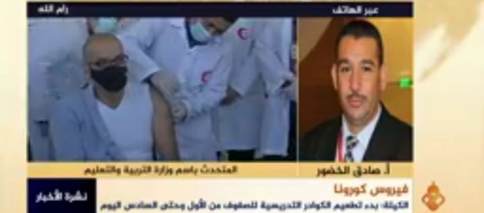 صادق الخضور للقدس اليوم: بدء عملية التطعيم للكوادر التدريسية الخاصة بالمراحل الدنيا