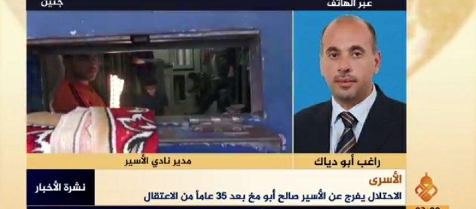 راغب أبو دياك للقدس اليوم: الاحتلال يفرج عن الأسير صالح أبو مخ بعد ٣٥ عام من الأسر