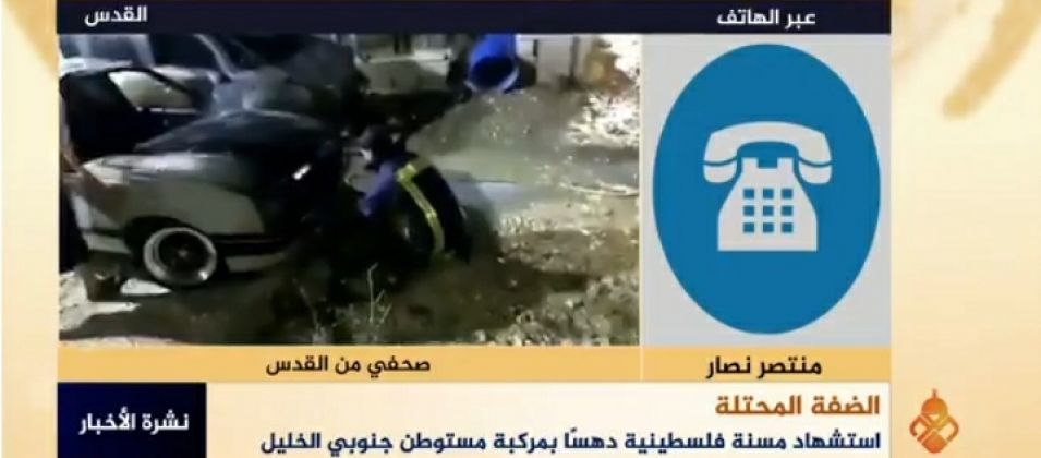 الصحفي منتصر نصار للقدس اليوم: مستوطنو الاحتلال يستمرون بعمليات دهس الفلسطينيين في الضفة المحتلة
