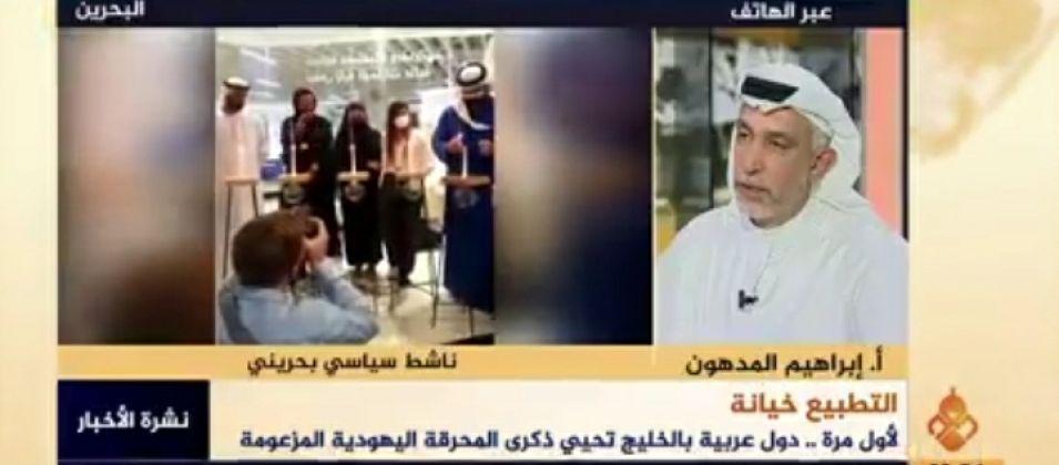 البحريني إبراهيم المدهون للقدس اليوم: الدول المطبعة انسلخت عن الأمة الإسلامية وتعمل لصالح الاحتلال