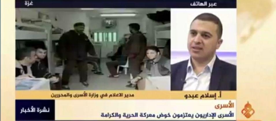 إسلام عبدو للقدس اليوم: الأسرى يخوضون معركة العز والكرامة رفضاً للاعتقال الإداري