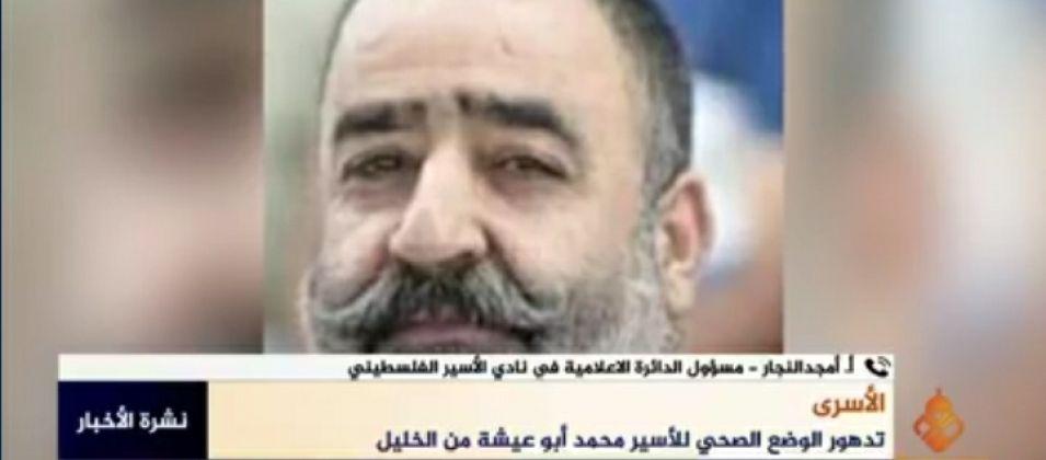 أمجد النجار للقدس اليوم: تدهور الحالة الصحية للأسير أبو عيشة بعد إصابته بفيروس كورونا
