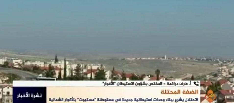 عارف ضراغمة للقدس اليوم: الاحتلال يحاول إفراغ الأغوار من الفلسطينيين لتنفيذ مشاريع استيطانية في أراضيهم
