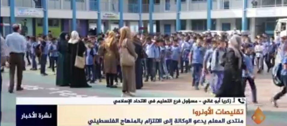زكريا أبو غالي للقدس اليوم: قرارات إدارة الأونروا تستهدف أبناء الشعب الفلسطيني بتغولها على حقوقهم