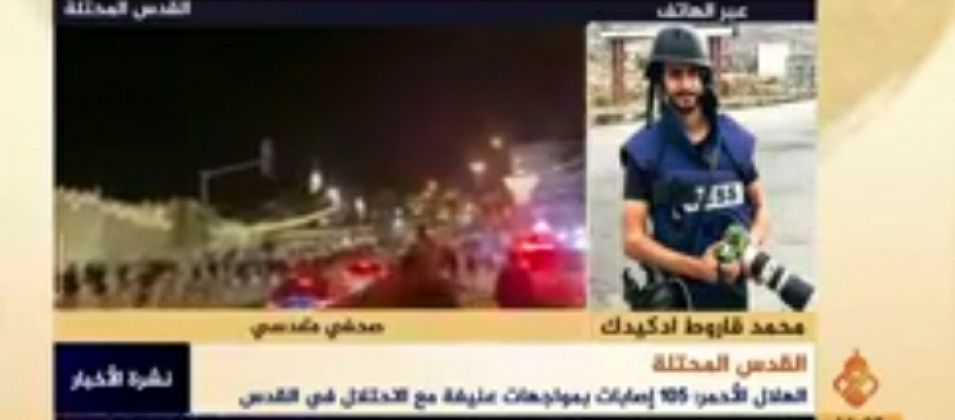 الصحفي محمد ادكيدك للقدس اليوم: اصابة عدد من الشبان الفلسطينيين إثر مواجهات عنيفة في باب العمود