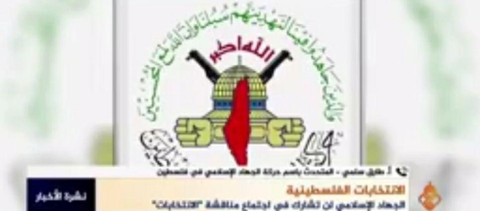 طارق سلمي للقدس اليوم: حركة الجهاد الإسلامي رفضت المشاركة في اجتماع رام الله