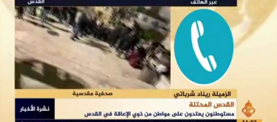 ريناد الشرباتي للقدس اليوم: الاحتلال يستمر في اعتداءاته على الشبان المقدسيين