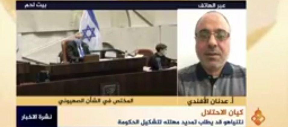 المختص عدنان الأفندي للقدس اليوم: نتنياهو سيطلب تمديد مهلة لتشكيل الحكومة وربما تُقابل بالرفض
