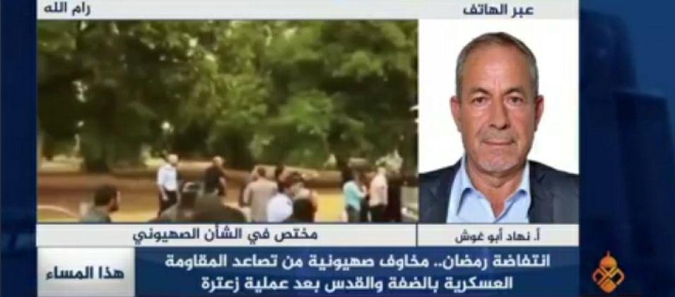 المختص نهاد أبو غوش للقدس اليوم: عملية زعترة فرضت حالة الطوارئ والقلق في داخل كيان الاحتلال