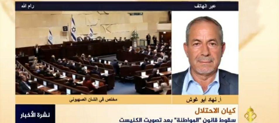 المختص نهاد أبو غوش للقدس اليوم: سقوط قانون المواطنة قد يفيد العائلات الفلسطينية في الداخل المحتل