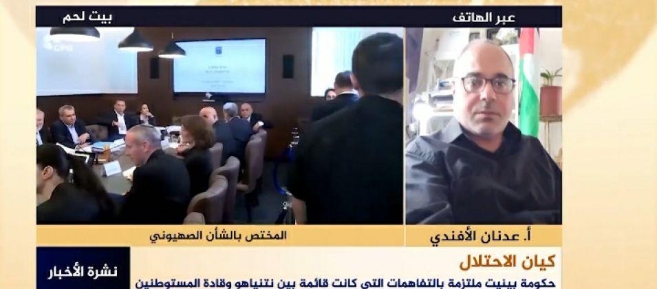 المختص عدنان الأفندي للقدس اليوم: حكومة بينيت بالاستيطان في الضفة المحتلة