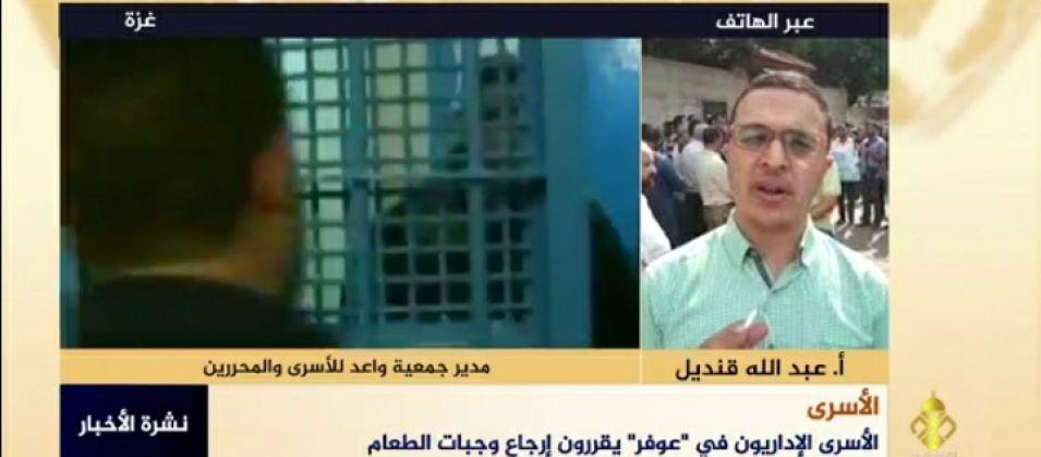 عبد الله قنديل للقدس اليوم: الأسرى الإداريون يقررون القيام بالإضراب المفتوح عن الطعام في ظل عدم الاستجابة لمطالبهم