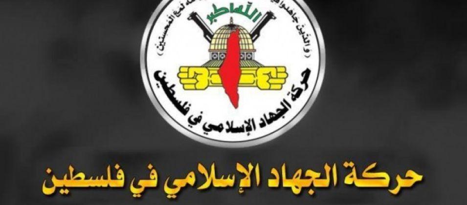 """""""الجهاد"""": خياراتنا مفتوحة من أجل الدفاع عن الاسرى في سجون الاحتلال"""