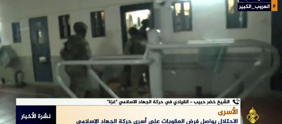 القيادي حبيب للقدس اليوم: استمرار الاحتلال بفرض العقوبات على أسرى حركة الجهاد الإسلامي