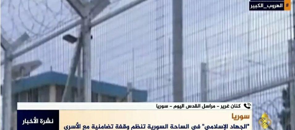 """مراسل القدس اليوم بسوريا: """"الجهاد"""" تنظم وقفة تضامنية مع الأسرى في سجون الاحتلال"""