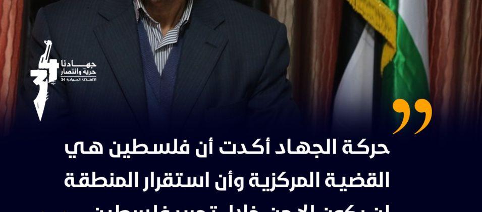 """عليّان للقدس اليوم: """"الجهاد"""" أكدت على مركزية القضية الفلسطينية"""