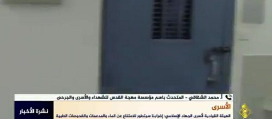 """الشقاقي للقدس اليوم: """"وحدة الاستشهاديين"""" من الأسرى ستُطوّر الإضراب بالامتناع عن الماء والمدعّمات"""